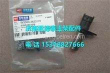 W3000-3823170玉柴YC4F曲轴位置传感器/ W3000-3823170