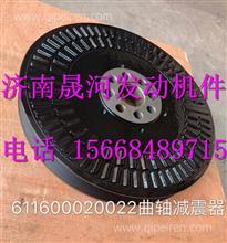 611600020022潍柴H10发动机曲轴减震器 /611600020022