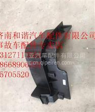 重汽新斯太尔D7B左上内挡泥板 内外饰件及事故车配件专卖店/ WG1682230707
