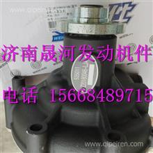 Z20180046潍柴WP3Q130发动机冷却水泵