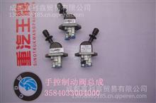 成都重汽王牌 737B757B777B原厂配件手控制动阀总成/3584033004000