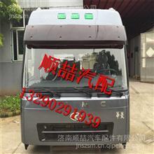 华凌重卡事故车360马力 420马力 华菱星凯马驾驶室总成厂家价格/13290291939