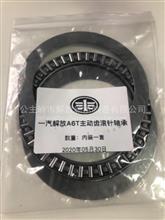 一汽解放A6T主动齿滚针垫片/一汽解放A6T主动齿滚针垫片