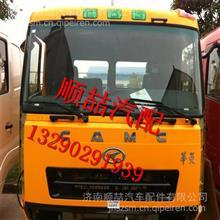 8202B-045华菱重卡配件三角支架倒车镜 8202B-045 /13290291939