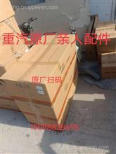 重汽豪沃原厂亲人配件发动机扫码排气系统汕德卡车架驾驶室总成配/15098835695