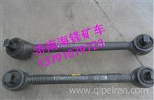 TZ56075000004/5重汽大江桥60矿推力杆