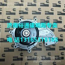 5333035F福田康明斯ISF3.8发动机水泵