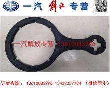 一汽解放J6P柴油濾芯專用扳手/1105050-2007/A