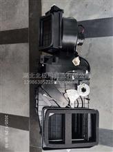 特价东风原厂暖风机总成8101010-Q33131/8101010-Q33131