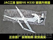 JAC江淮货车配件新骏铃V6H330车门玻璃升降器电动升降器支架原厂/江淮轻卡配件