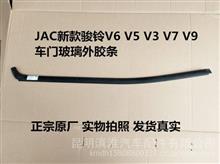 JAC江淮货车配件新款骏铃V6 V5 V3 V7 V9车门玻璃外胶条臂水条/江淮轻卡配件