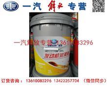 一汽解放CH-4 20W-50专用机油/一汽四环