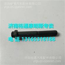 3076055X西安康明斯M11发动机制动螺丝/ 3076055X