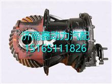 HD90129320303陕汽汉德HDZ425贯通桥主减速器总成(i=3.7)/HD90129320303