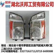 三环十通1049大灯总成 原厂直销 品质保障1049