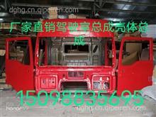 驾驶室总成壳体车架总成车用尿素重汽陕汽豪沃轻卡德龙x3000m3000c7h