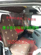 各种重卡系列驾驶室内部装饰,座椅座套地垫地毯,卧铺天窗总成/15098835695