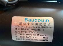 供应适用于Baudouin博杜安专用10007284415起动机1001812630马达/1000728415   1001812630