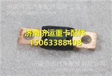 重汽豪沃T7H喷油器保险丝MQ7-93310-0012/MQ7-93310-0012