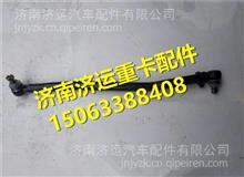 重汽豪沃轻卡转向直拉杆 /LG9716430153