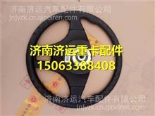 重汽豪沃HOWO轻卡方向盘总成/ LG9704470060