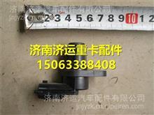 重汽豪沃轻卡悍将统帅凸轮轴位置传感器3611040RAA