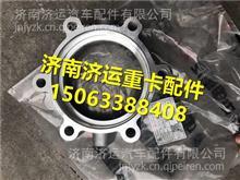 重汽变速箱HW13710输出轴后端盖铝壳/AZ222100096