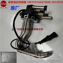 好帝 尿素液位传感器 1M3YG16A51D2B-3812010 原厂/1M3YG16A51D2B-3812010