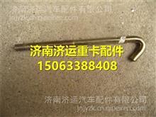 重汽豪沃轻卡悍将统帅蓄电池固定拉杆LG9704760102/LG9704760102
