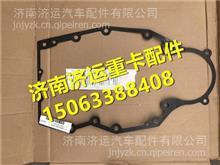 重汽曼发动机MC07后取力飞轮壳垫片/082V01904-0018