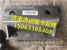 重汽豪翰变速箱横梁板支架/WG9525590094