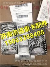 重汽曼发动机MC07连杆瓦/081V02410-0692  081V02410-0693