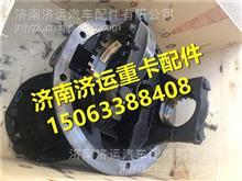 重汽曼桥MCY11中桥主减壳总成带差速锁/WG7117328086