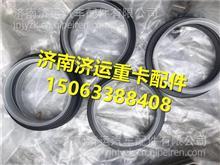 重汽变速箱HW13710变速箱后油封/WG9003070155
