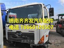 广汽日野700驾驶室壳子/日野700拆车驾驶室总成