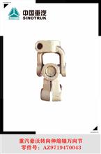 重汽豪沃转向伸缩轴万向节AZ9719470043/AZ9719470043