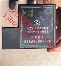 AZ9100580051陕汽斯太尔军车配件SX2190火焰预热垫子控制器继电器/AZ9100580051