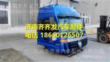 福田戴姆勒欧曼5系汽车配件/欧曼ETX新5系驾驶室总成