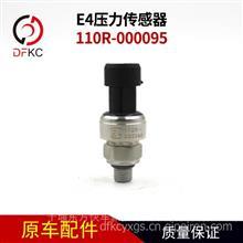 压力传感器110R-000095适配玉柴南充潍柴锡柴天然气发动机原厂/110R-000095