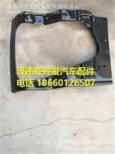 福田瑞沃RB1左大灯支架 /  1B22053120007