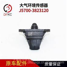 J5700-3823110大气环境传感器适配东风天龙玉柴天然气发动机原厂/J5700-3823110