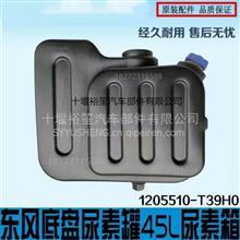 东风康明斯尿素罐总成 尿素泵  尿素传感器   尿素滤芯厂家直销/1205510-KN2H0