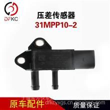 J3000-1205970压差传感器31MPP10-2适配玉柴天然气发动机后处理/31MPP10-2