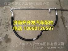 重汽豪沃轻卡悍将统帅蒸-压软管底盘段/LG1611826205