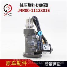 低压J4R00-1113301E燃料切断阀CFV切断适配玉柴发动机0公里拆机件/J4R00-1113301E