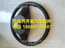 重汽豪沃轻卡悍将统帅方向盘总成(多功能)/LG9716470062