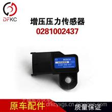 增压压力传感器0281002437博世原厂适配玉柴雷诺康明斯发动机原厂/0281002437