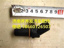 重汽豪沃轻卡悍将统帅曲轴位置传感器/JE100191111