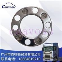 沃尔沃FM400 420 440 卡车车轮轮毂盖 轮毂罩 沃尔沃配件/FM 460