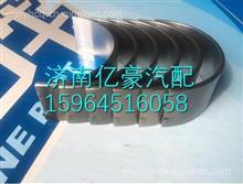 潍柴WD615连杆瓦/612600030020  61560030033
